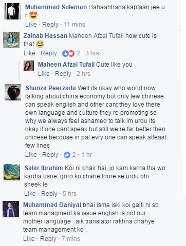 Sarfaraz Being Ridiculed for 'Weak English' is Unbelievably