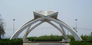 Top Universities of the Islamic World