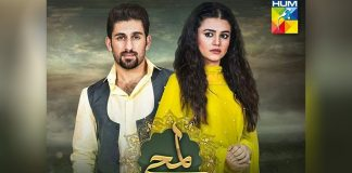 lamhay drama on hum tv