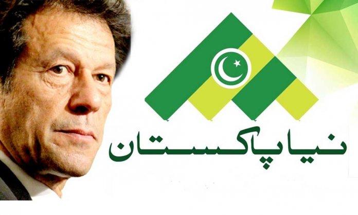 Naya Pakistan Youth Program