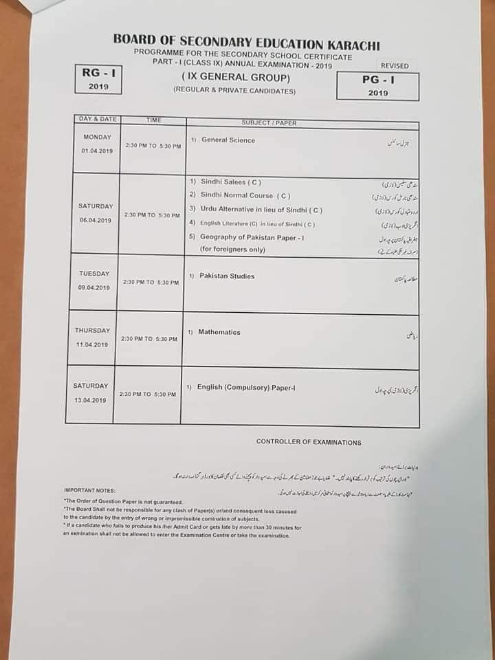 BSEK Karachi Board Exam Date Sheet 2019 for 9th & 10 Class