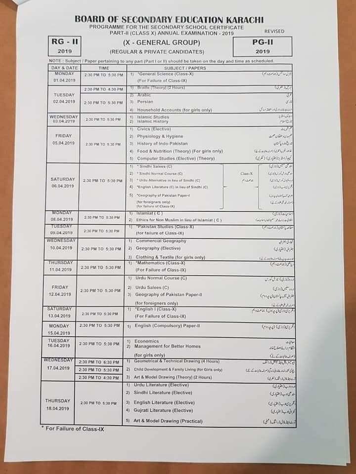 BSEK Karachi Board Exam Date Sheet 2019 for 9th & 10 Class Released