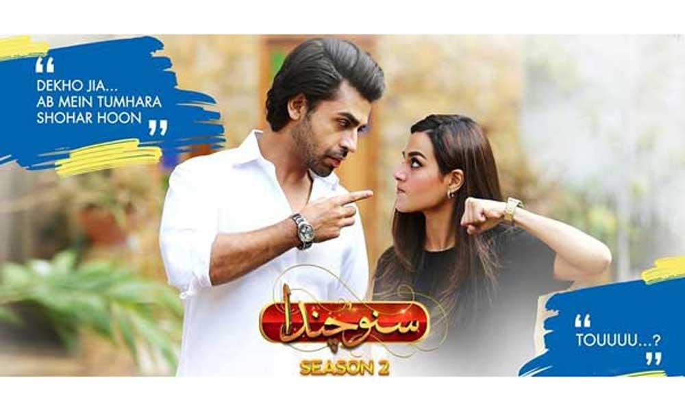 Hum TV's Suno Chanda 2 Surpasses Star Plus Ratings in UK! - Brandsynario