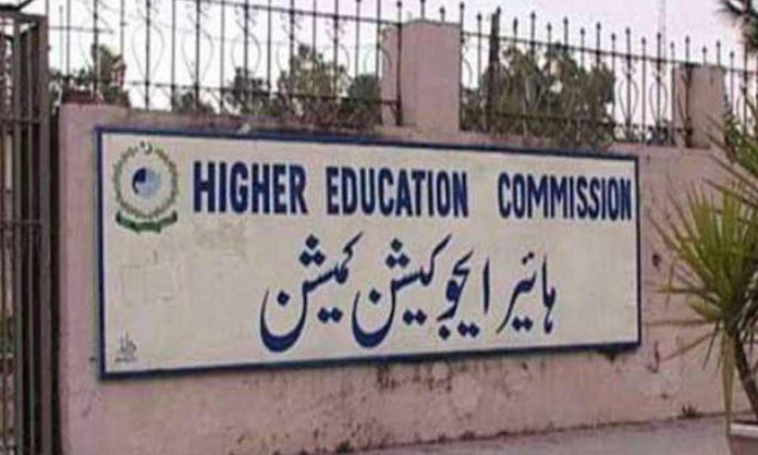 hec to stop funding new universities
