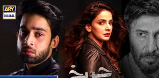 cheekh episode 27