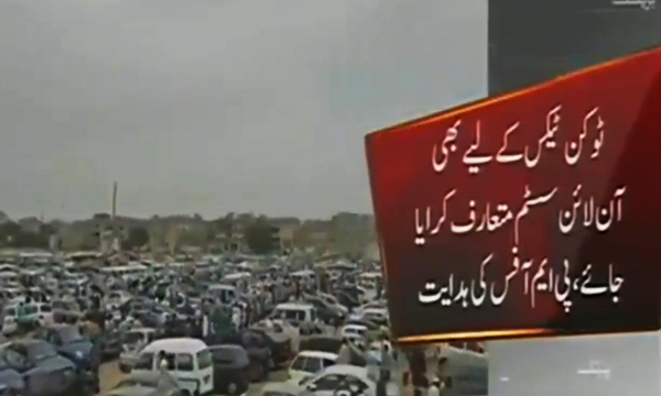 online vehicle registration Pakistan