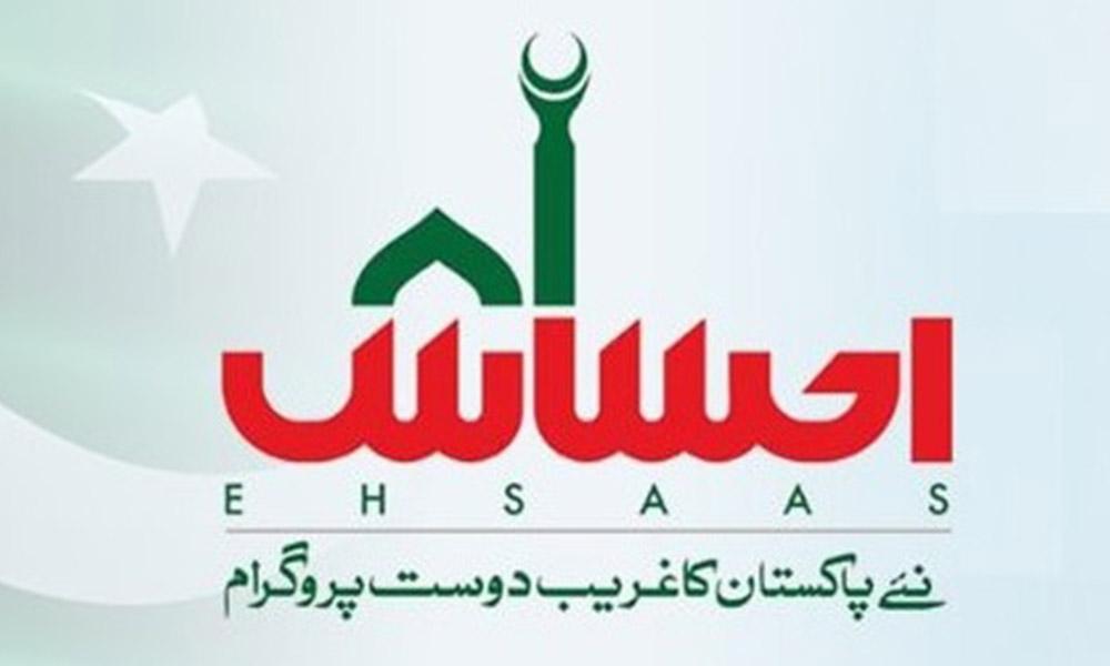 Ehsaas Emergency Cash