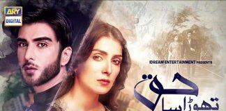 Disappointing Pakistani Dramas