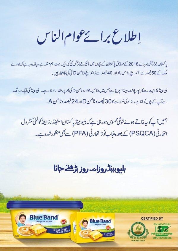 blue band pakistans leading margarine brand