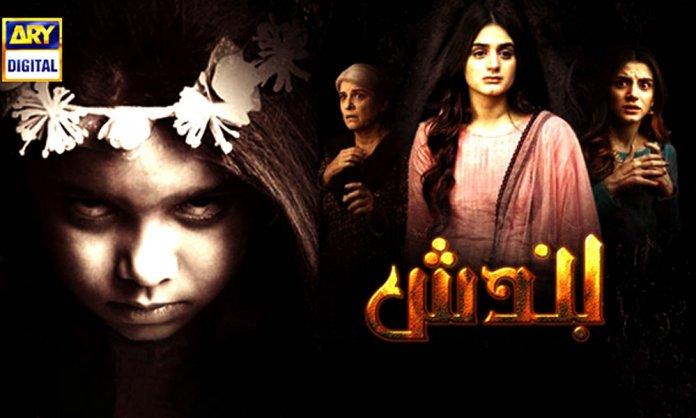 Pakistani Horror TV Shows