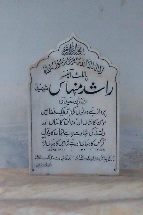 Rashid Minhas Grave