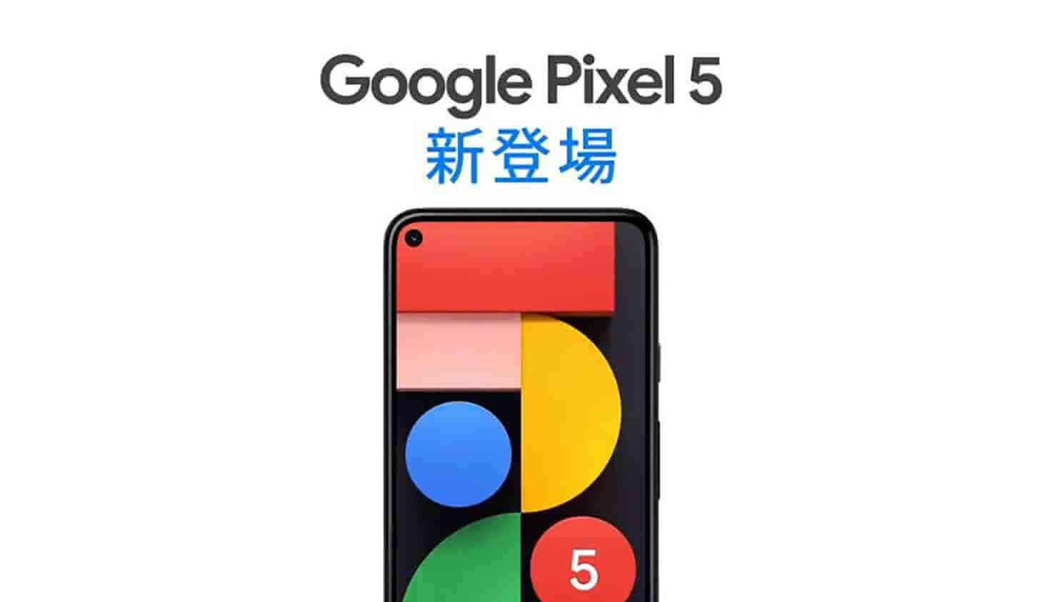 Pixel 5 reveal