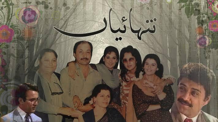 Pakistani Netflix Drama old