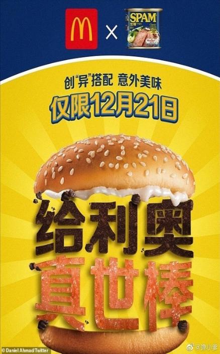 mcdonald's, oreo burger