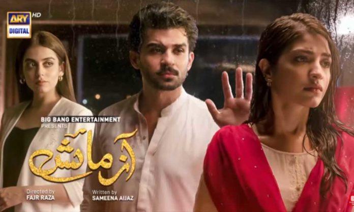 pakistani dramas extra marital affairs azmaish