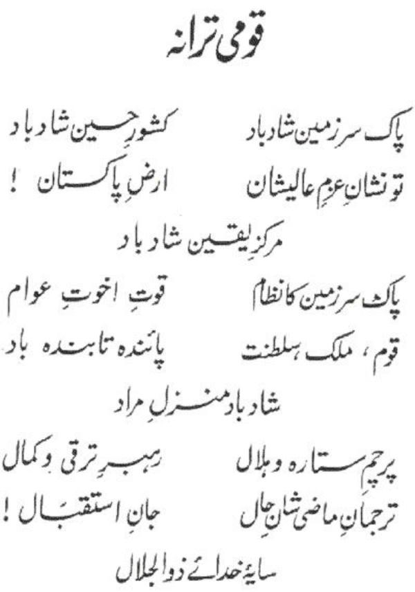 facts didn't know qaumi taranah pakistan