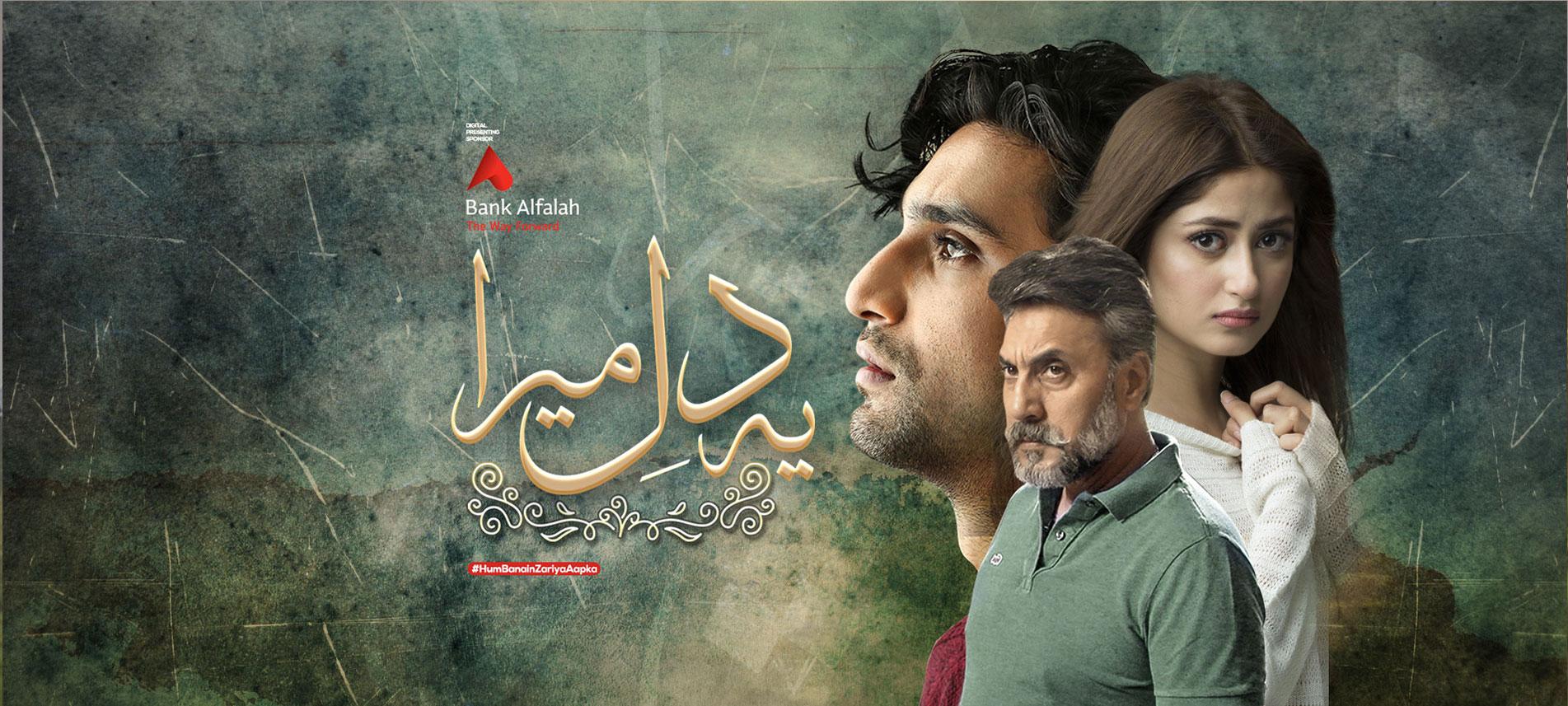 yeh dil mera pakistani dramas
