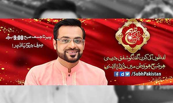 Aamir-Liaquat-Subhe-Pakistan