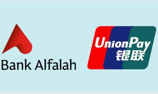 Bank-Alfalan-and-Uionpay-collaborate