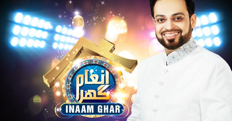 Breaking News Aamir Liaquat Returns with Inaam Ghar