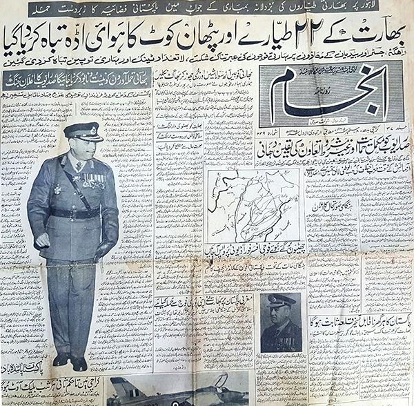 Daily-Anjam-Gen.Ayub-Khan