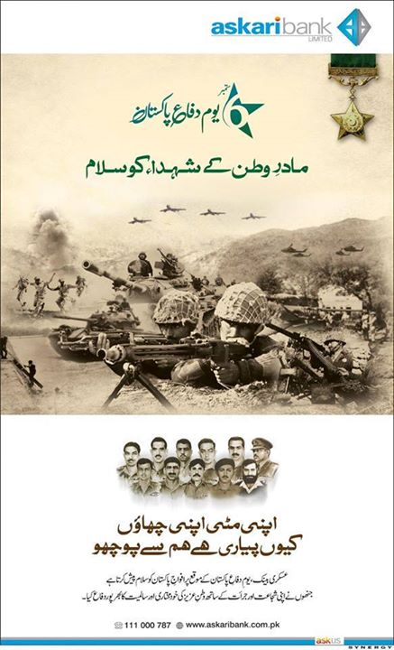 Defence Day Poster by Askari Bank