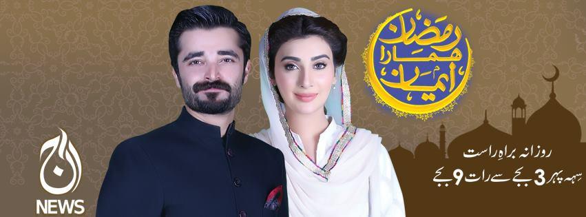 Hamza Ali Abbasi and Ayesha Khan on Aaj News