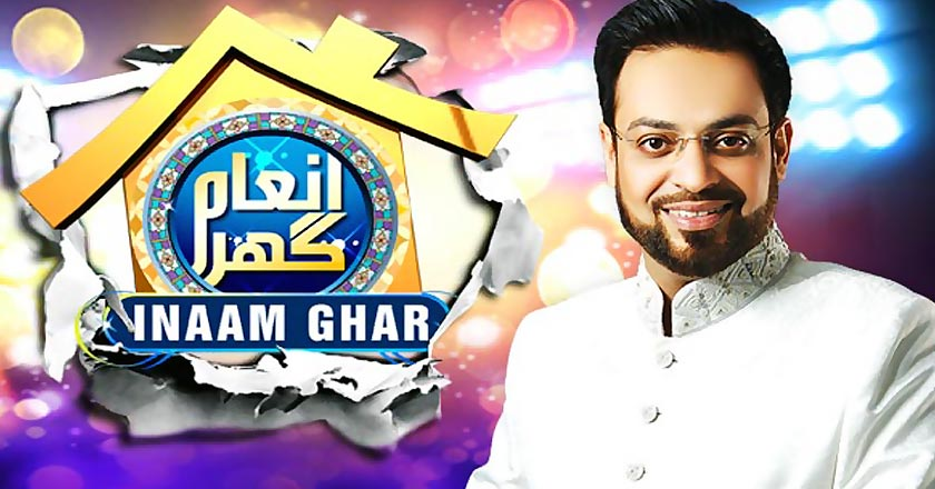 How to Register in Inaam Ghar