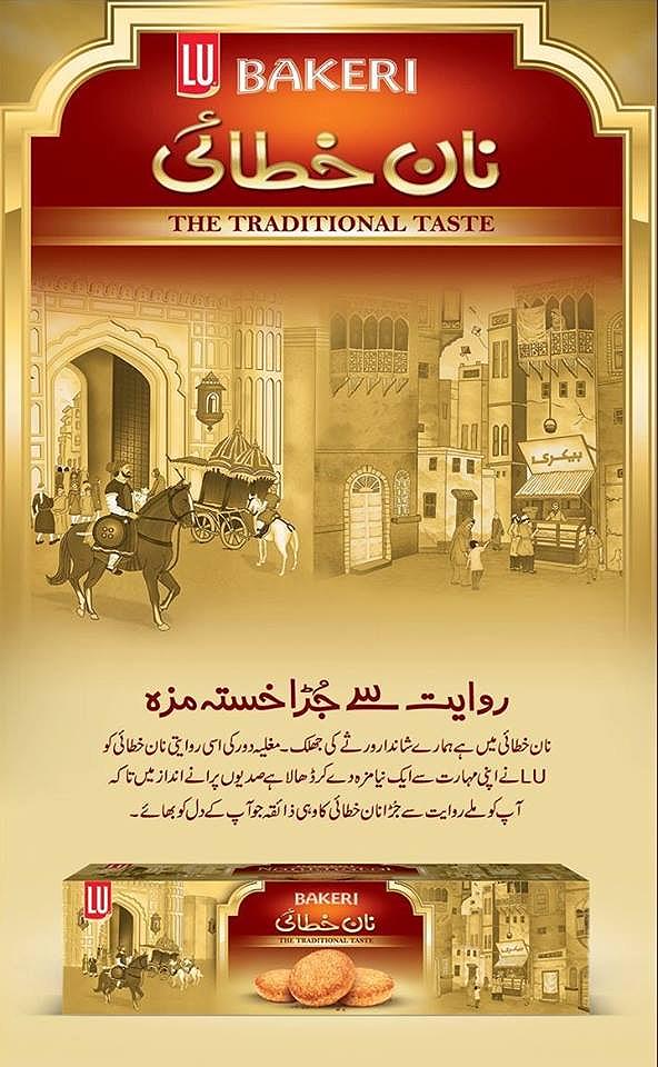 Sparks Toyota Service >> LU Bakeri Nankhatai - The Traditional Taste - Brandsynario