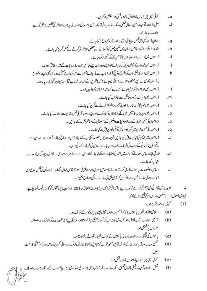 Vulgarity in Pakistan