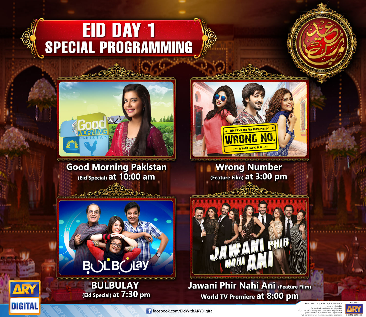 [Press Release] ARY Digital and ARY Zindagi brings exciting programs for Eid 2016 (1)