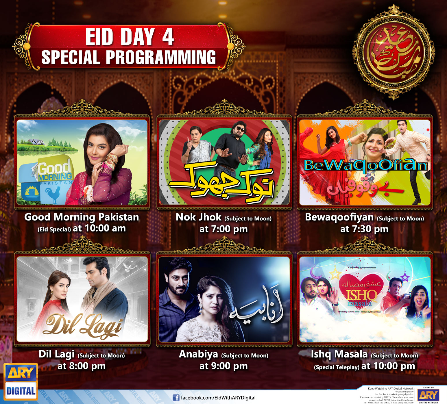 [Press Release] ARY Digital and ARY Zindagi brings exciting programs for Eid 2016 (4)