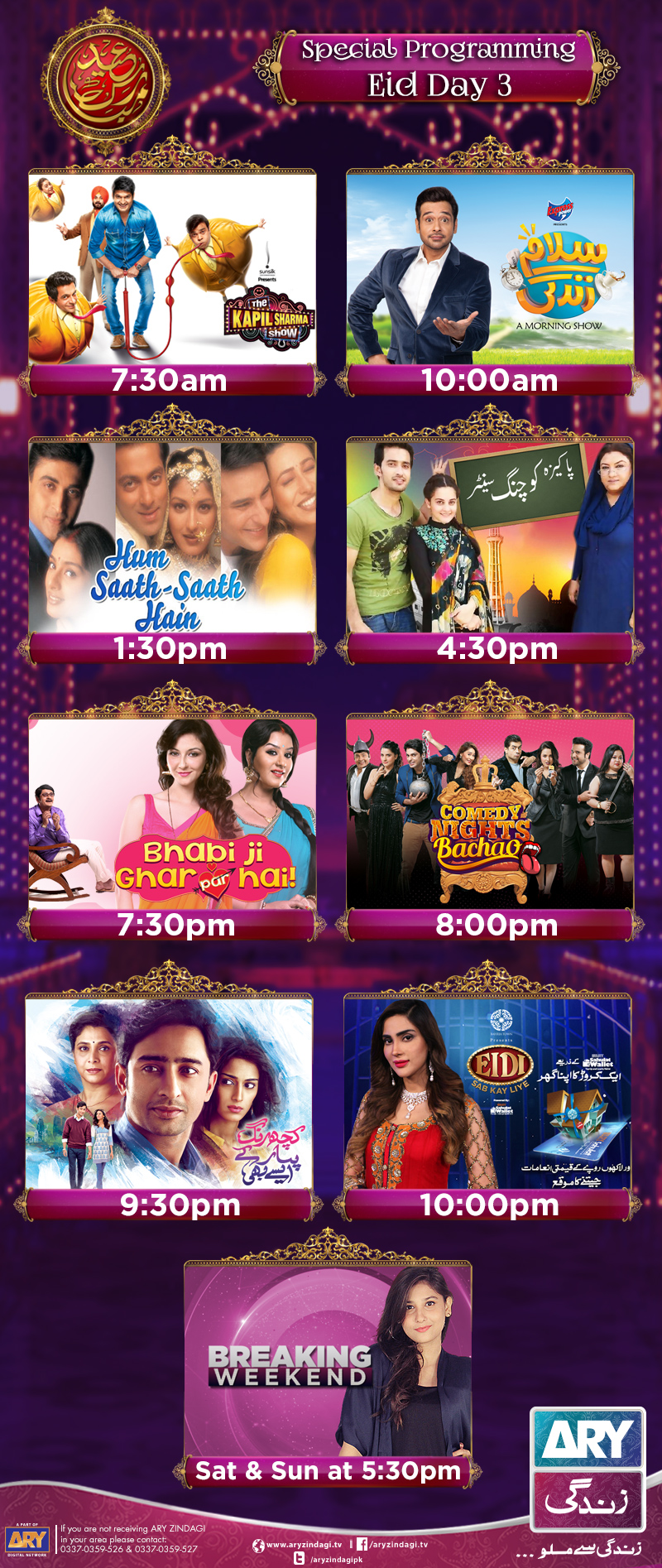 [Press Release] ARY Digital and ARY Zindagi brings exciting programs for Eid 2016 (6)