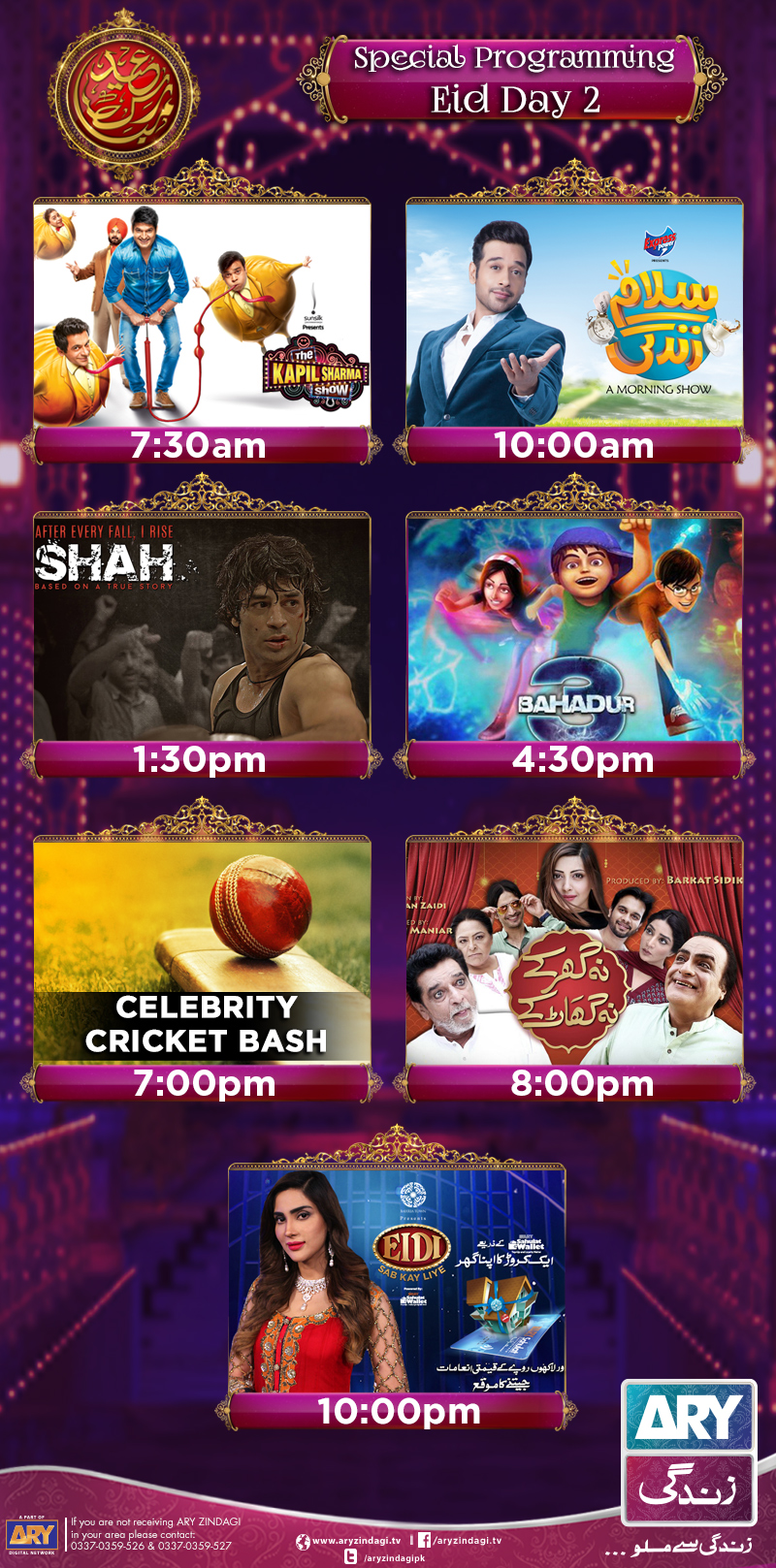 [Press Release] ARY Digital and ARY Zindagi brings exciting programs for Eid 2016 (8)