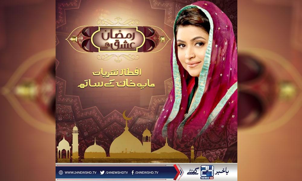 Ramadan-Ishq-Hai-24-News