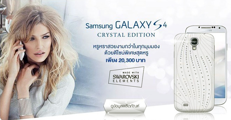 Samsung Galaxy S4 Limited Crystal Edition Launched in Thailand