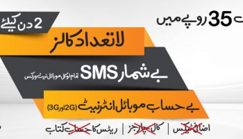 Ufone-Super-RS-35-Recharge-2-Days-Free-500-Minutes-Free-500-SMS-Activation-Charges (1)