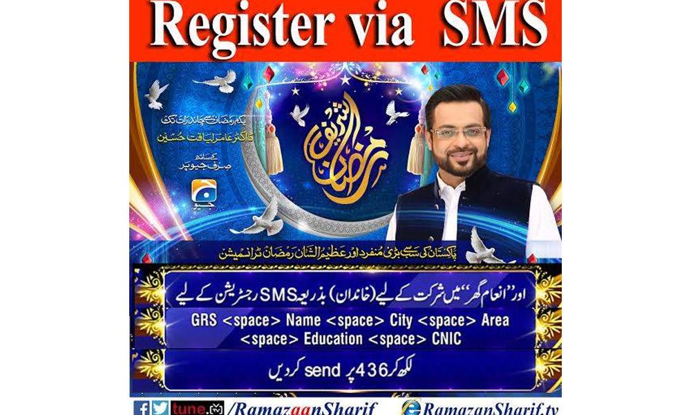 aamir-liaquat-registration