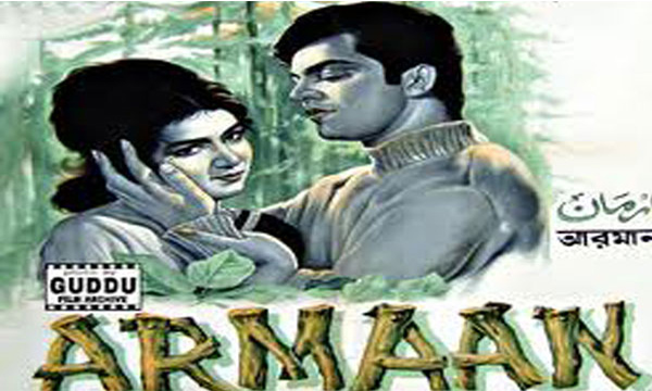 Pakistani Classic Movie Armaan