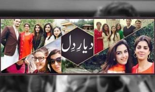 diyar-e-dil review