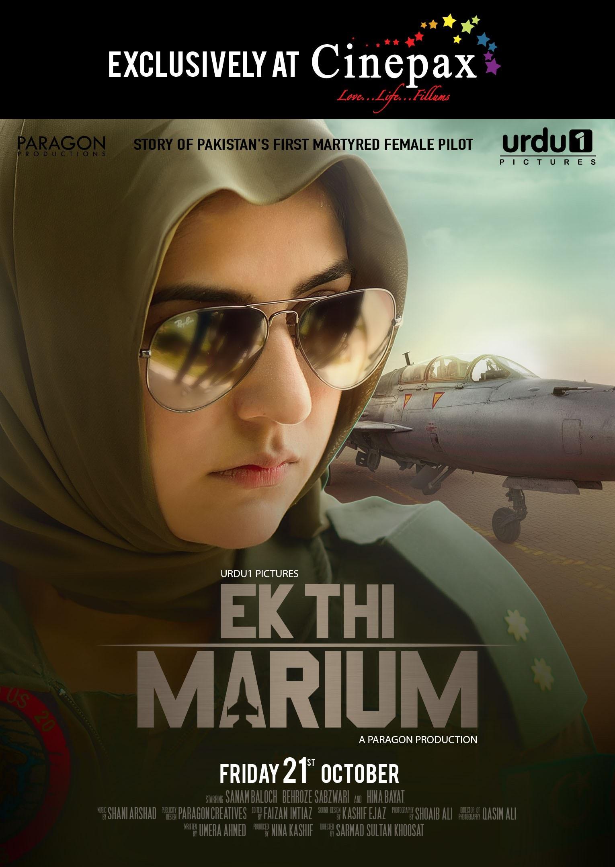 ek-thi-marium-cinepax
