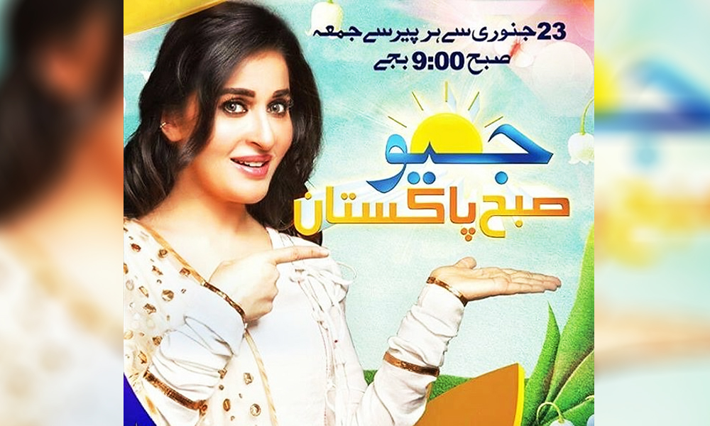 shaista lodhi s geo subah pakistan morning show on geo tv promo Geo Sports Live the pakistani tv audience absolutely loves morning shows even with all the over the top dressing weddings and other ridiculous segments