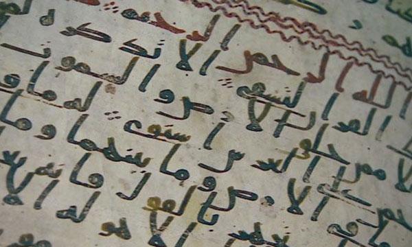 quranic-old-script