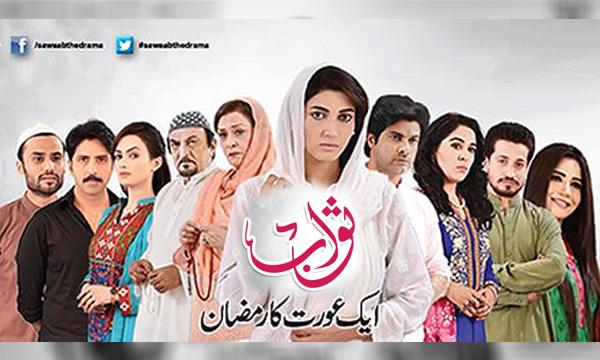 Sawaab' Ramadan Drama Serial on Hum Sitaray: OST & Timings