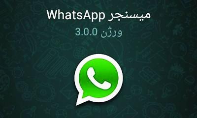 watsapp-urdu